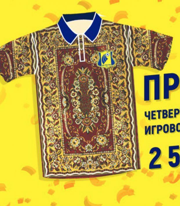 FC Rostov Carpet Kit Might Be The Wackiest Kit Ever 6dfc6f861